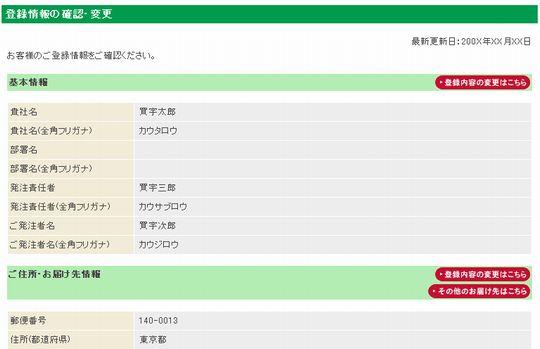 登録情報の確認・変更画面