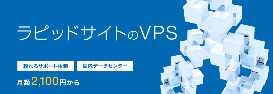 VPSならラピッドサイト