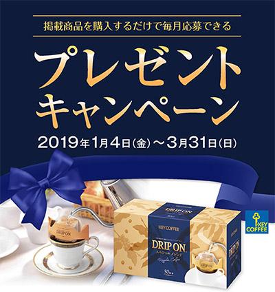 キーコーヒープレゼントキャンペーン