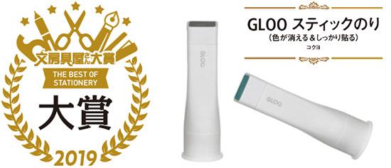GLOOスティックのりが文房具屋さん大賞