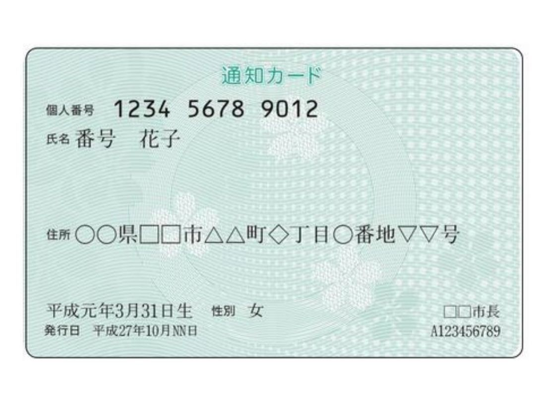 マイナンバーの「通知カード」が5月末に廃止へ–?