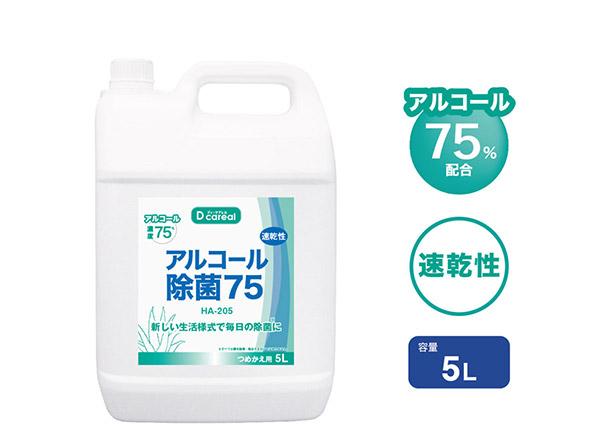 アルコール除菌液75 5L
