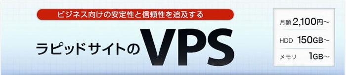 rapid_vps