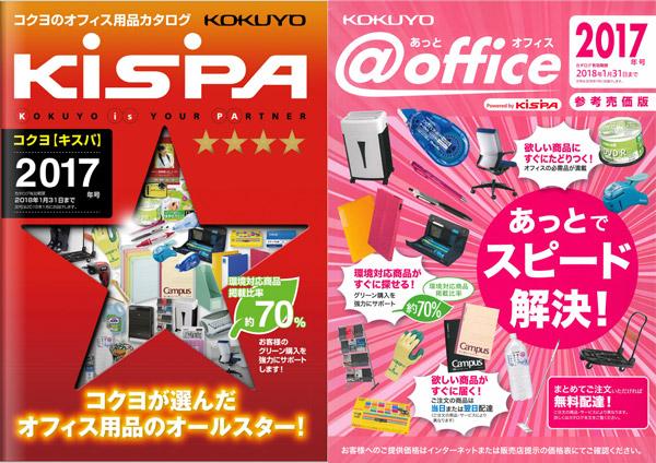 キスパ あっとオフィス2017年カタログ